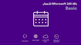 وفّر لأعمالك القوة والدعم مع حلول Microsoft 365 من stc! تطبيقات رائعة،