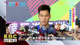 被封「台灣田徑最速男」 楊俊瀚衝向亞運拚奪牌