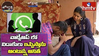 Divorce on Whatsapp | Crazy Girl Anitha | Jordar News | Telugu News | hmtv