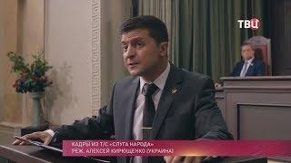 Украина. Слуга всех господ. Специальный репортаж