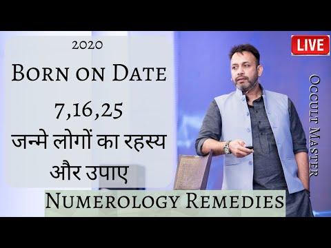 numerology-born-on-date-7,16,-25---कैसे-होते-है-7-16-और-25-को-जन्मे-व्यक्ति-और-उपाए