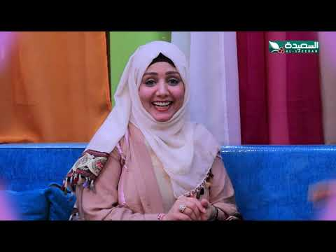 مايا العبسي تستعرض ذكريات نخبه من الادباء والفنانين في برنامج ذاكرة العيد 2 - برومو