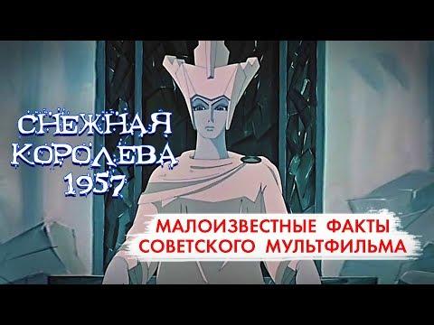 Снежная королева мультфильм сша