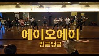 [합정마포댄스학원]에이오에이AOA - 빙글뱅글(cover)