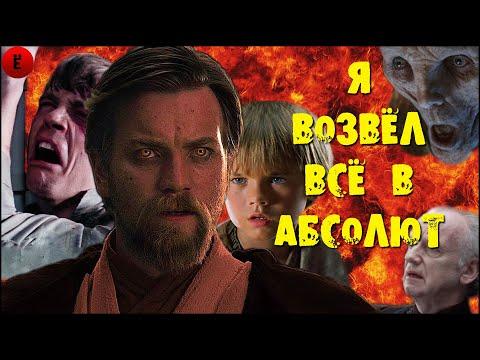 """ОБИ-ВАН ГЛАВНЫЙ СИТХ?! Страшная правда про Оби-Вана! Безумная """"теория"""" и обзор """"Скайуокер.Восход"""""""