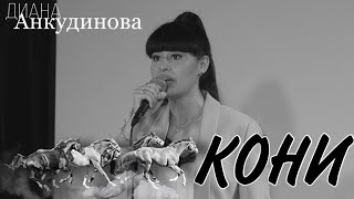 """""""Кони привередливые"""" Диана Анкудинова (Diana Ankudinova)"""