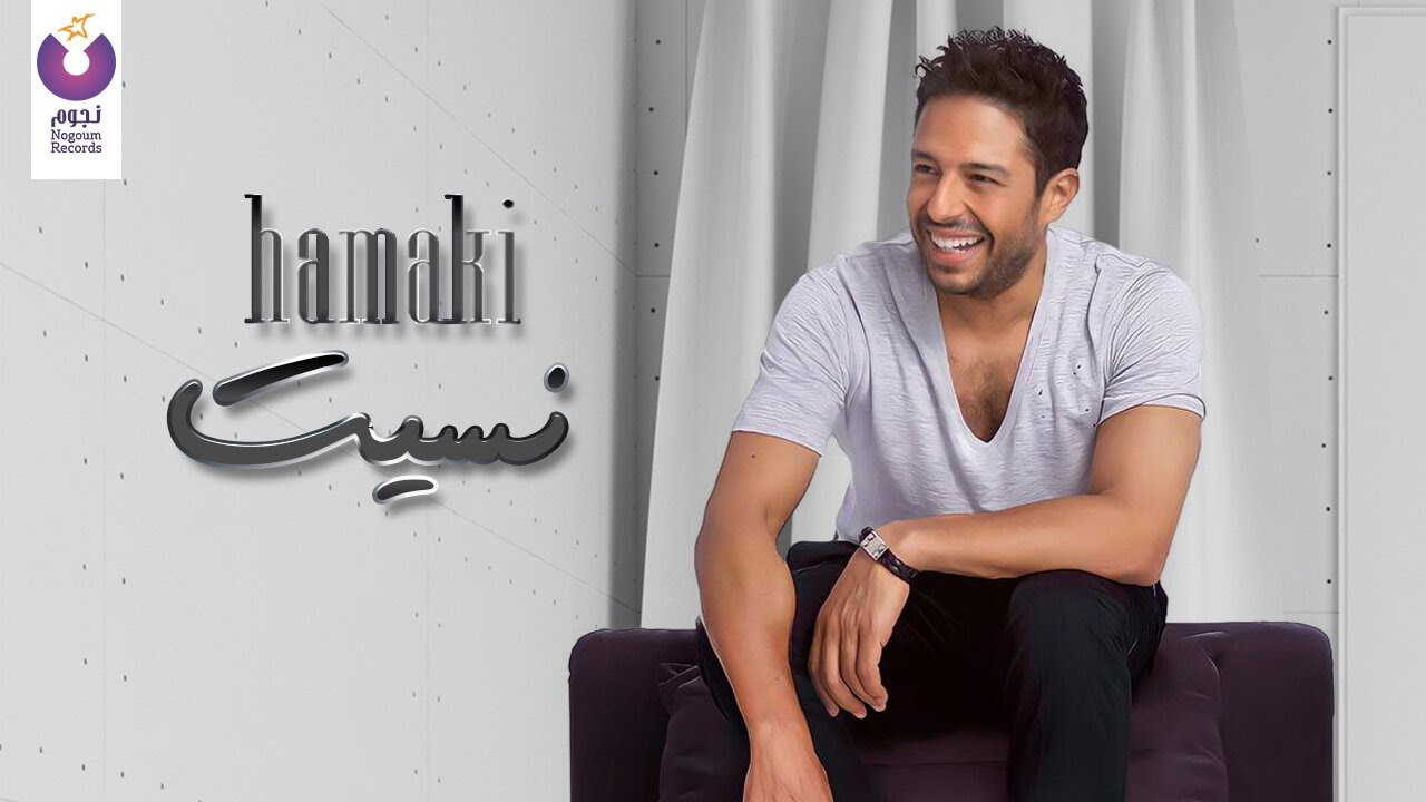 Hamaki – Nesseit (Official Lyric Video) | حماقي – نسيت