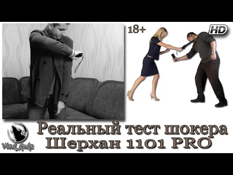 видео: Реальный тест шокера - Шерхан 1101 pro (Корея) ... 18+
