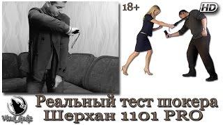видео Электрошокер ОСА Police 1101