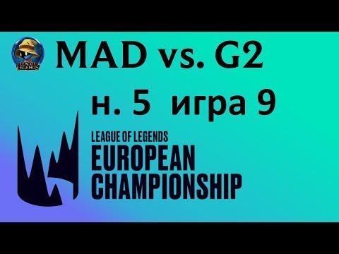 MAD Vs. G2 | Week 5 Day 2 LEC Spring 2020 | ЛЕЦ Чемпионат Европы | Mad Lions G2 Esports