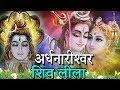 अर्धनारीश्वर शिव लीला // Ardhnarishwar Shiv Leela // Shiv Leela Full HD Video // 4K Video #Bhajan