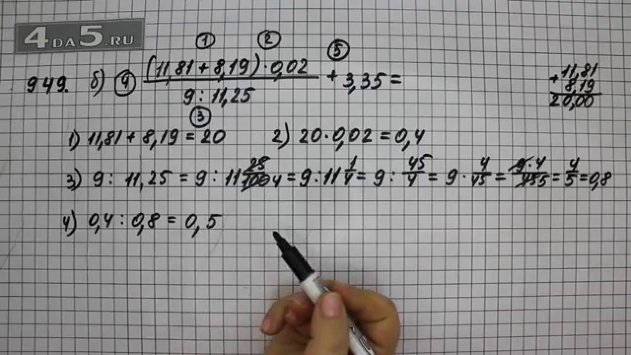 Гдз по математике 6 класс виленкин н я