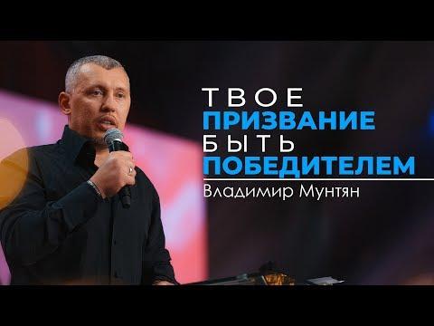 Меняй свою жизнь сейчас -  Владимир Мунтян | Мотивация 4-измерение