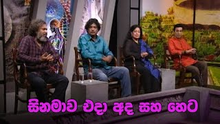 Doramadalawa - (2020-06-29) | ITN Thumbnail