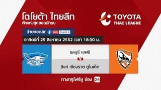 Toyota thai league 25/08/2019 ชลบุรี เอฟซี พบ สิงห์ เชียงราย ยูไนเต็ด