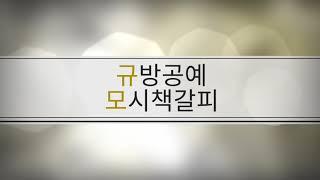 현화쌤의 공예TV - 규방공예 모시책갈피
