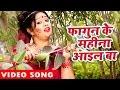 Download Superhit होली गीत 2017 - Anu Dubey - Fagun Ke Mahina Aayil ba - Laal Gulal - Bhojpuri Hot Holi Songs MP3 song and Music Video