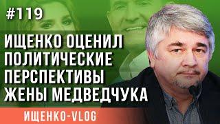 Ищенко оценил политические перспективы жены Медведчука