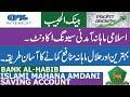 Bank Al Habib Islamic Saving Account   Islamic Mahana Amdani Saving Account