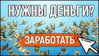 Быстрый способ заработать деньги, 750 РУБЛЕЙ ЗА 4 МИНУТЫ!
