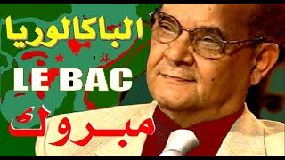 Rabah Driassa LE BAC رابح درياسة *الباكالوريا* مبروك ياشباب