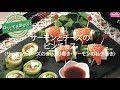 【動画レシピ】サーモンとチーズのピンチョス の動画、YouTube動画。