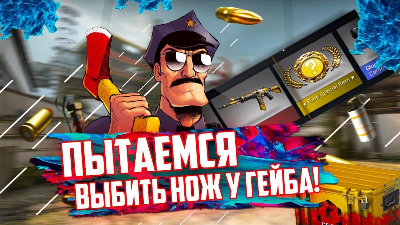 ОТКРЫТИЕ КЕЙСОВ У ГАБЕНА В CS GO + РОЗЫГРЫШ СКИНОВ | КС ГО ...