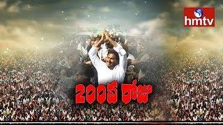 Ys Jagan Padayatra Reaches 200 Days | Praja Sankalpa Yatra | Telugu News | hmtv