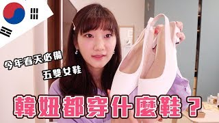 【韓國紅什麼:鞋子篇】韓國今年最流行的居然是這個?!2019愛鞋大公開|愛莉莎莎Alisasa