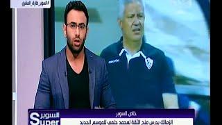 إبراهيم فايق: الزمالك يفكر في استمرار محمد حلمي (فيديو)
