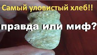 Этот Блогер рвет Ютуб Супер хлеб для карася Вызывает аппетит у Карася Насадка для карася