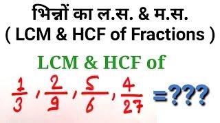 भिन्नों का LCM & HCF    LCM and HCF of Fractions
