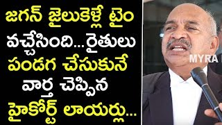 High Court Lawyers Sensational Comments AP 3 Capitals Bill | Lawyers Ready To File Cases On Jagan