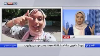 عربية تجول العالم وتحصد 5 ملايين مشاهدة على يوتيوب