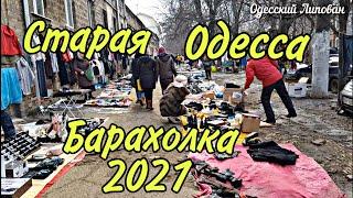 БАРАХОЛКА РЫНОК ОДЕССА Февраль 2021 ФИЛЬМ за Одессу # 182
