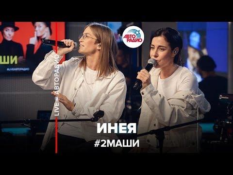 # 2Маши - Инея (LIVE @ Авторадио)