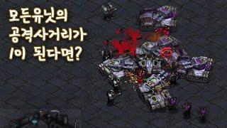 모든 유닛의 공격사거리가 1이라면? - 스타크래프트 리마스터