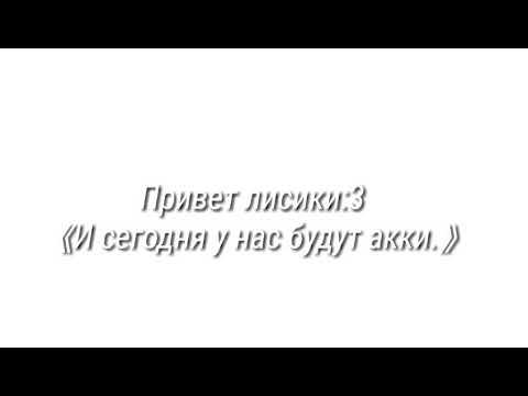 Аккаунты Вайлд Крафт  Мистики  ♡