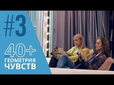 40+ или Геометрия чувств. Серия 3 ≡ GEOMETRY OF LOVE. Episode 3 (Eng Sub)