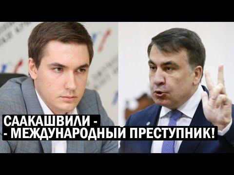 Срочно - Саакашвили неожиданно разнёс управление Украиной - новости, политика