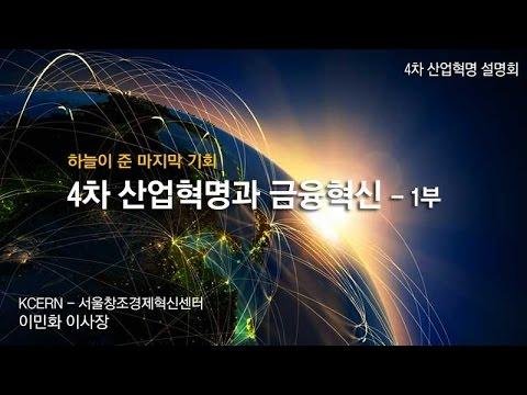 4차 산업혁명과 금융혁신_1부