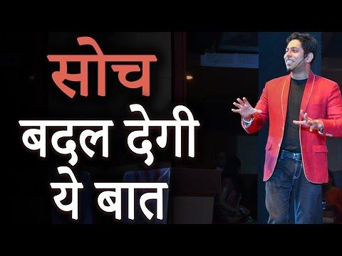 सोच  बदल देगी  ये बात  - Hindi Motivational Video on Attitude and Success in Life by Him-eesh