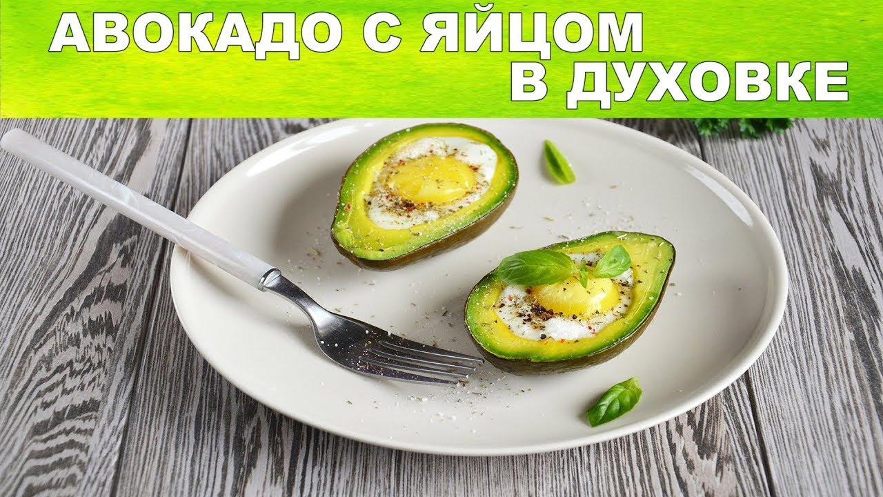 Авокадо с яйцом в духовке запеченный ❣ Яичница в авокадо на завтрак ❣ Из авокадо вкусно и просто