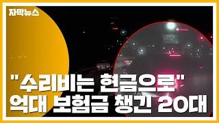 [자막뉴스] 외제 차로 일부러 '쾅'...억대 보험금 챙긴 20대 / YTN