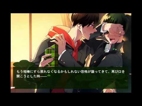 【BL松】『お腐松学園高等部』体験版プレイ動画【腐向け】