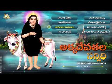 AKADEVATHALA SANNIDHI||AKKADEVATHALA SUPER HIT SONGS|| TELUGU DEVOTIONAL SONGS|Telangana Devotional