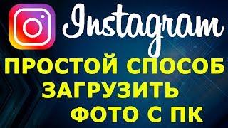 Instagram/Инстаграм. Простой способ добавить фото с компьютера!
