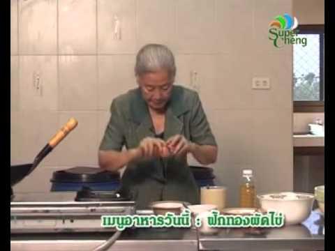 ป้าเช็งสอนแจ๋ว ฟักทองผัดไข่