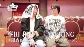 峯田和伸(銀杏BOYZ)さん&YO-KING(真心ブラザーズ)さんからTheピーズ...