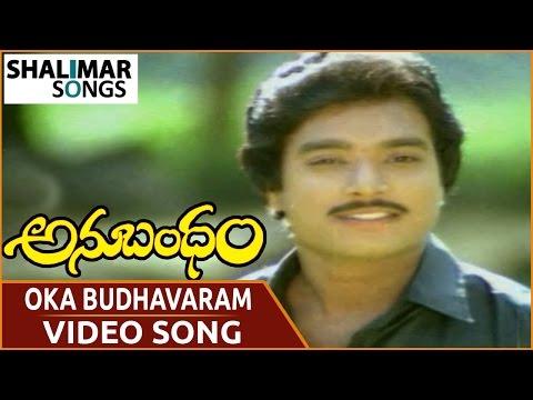 Anubandham Movie || Oka Budhavaram Video Song || ANR, Sujatha, Karthik || Shalimar Songs